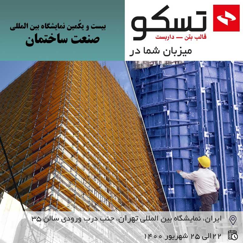 بیست و یکمین دورهٔ نمایشگاه بینالمللی صنعت ساختمان